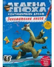 Ледена епоха: Континентален дрейф (Занимателна книжка)
