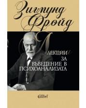Лекции за въведение в психоанализата