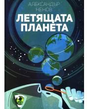 Летящата планета -1
