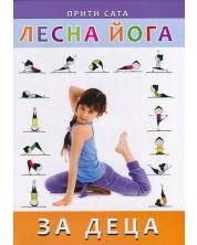Лесна йога за деца -1