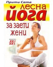Лесна йога за заети жени -1