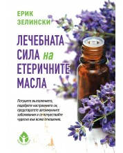 Лечебната сила на етеричните масла -1