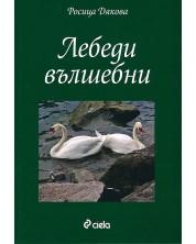 Лебеди вълшебни