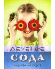 lechenie-sas-soda