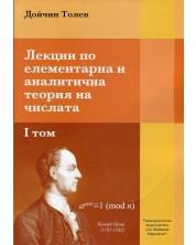 Лекции по елементарна и аналитична теория на числата - том 1