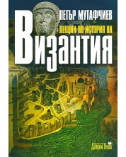 Лекции по история на Византия