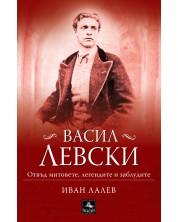 Васил Левски – отвъд митовете, легендите и заблудите -1