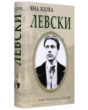 levski-balkan_1i-1