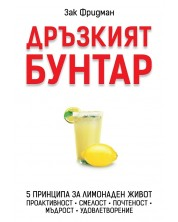 Дръзкият бунтар. Петте принципа за лимонаден живот -1