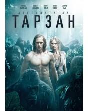 Легендата за Тарзан (DVD)