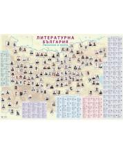 Литературна България: Писатели и поети - стенна карта (140 х 100 см, ламинат)