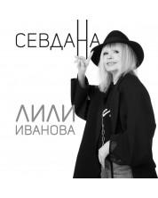 Лили Иванова - Севдана (Vinyl) -1