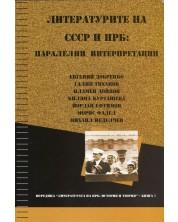 Литературите на СССР и НРБ: паралелни интерпретации -1