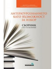 Литературознанието като възможност за избор -1