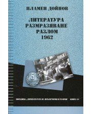 Литература, размразяване, разлом: 1962 -1