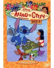 Лило и Стич, диск 8 - епизоди 29-32 (DVD)