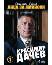 Лица за милиони 1: Красимир Дачев