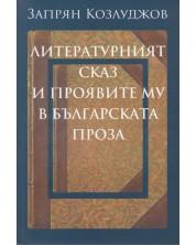 Литературният сказ и проявите му в българската проза