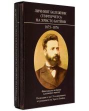 Личният бележник (тефтерчето) на Христо Ботйов