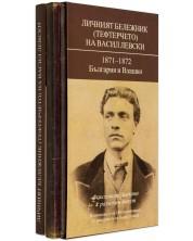 Личният бележник (тефтерчето) на Васил Левски. 1871-1872. България и Влашко -1
