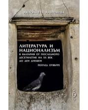 Литература и национализъм в България от последното десетилетие на 20. век до ден днешен. Поглед отвътре