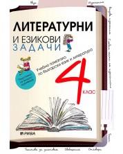 Литературни и езикови задачи - 4. клас