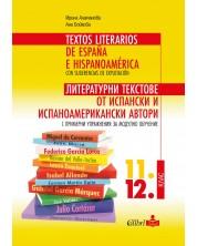 Литературни текстове от испански и испаноамерикански автори с примерни упражнения за модулно обучение 11. и 12. клас (Колибри) -1