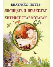 Лисицата и щъркела (Византия) -1
