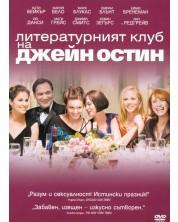 Литературният клуб на Джейн Остин (DVD)