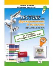 Тестове за функционална и езикова грамотност. За ученици от среден и горен курс за изпита по БЕЛ -1