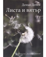 Листа и вятър -1