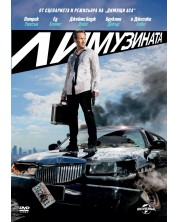 Лимузината (DVD)