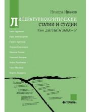 Литературнокритически статии и студии. Към балната зала 3 -1