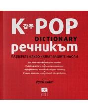 K-POP Речникът -1