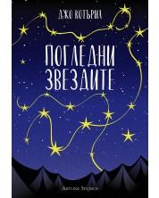 Погледни звездите -1