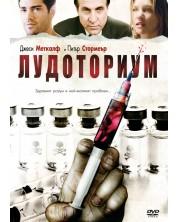 Лудоториум (DVD)