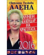 lunen-kalendar-na-krasotata-2016