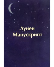 Лунен манускрипт. Апокрифни молитви към майката Луна