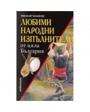 Любими народни изпълнители от цяла България