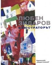 Любен Зидаров. Илюстраторът (Двуезичен албум) -1