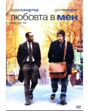 Любовта в мен (DVD) -1