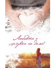 """Любовта е """"целувка на дама"""" -1"""