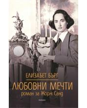 Любовни мечти: Роман за Жорж Санд