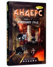 Мъртвият град (Андерс 1)