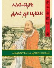 Мъдростта на Древен Китай (Лао Дзъ) -1