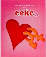 Малка книжка за секса (ново издание)