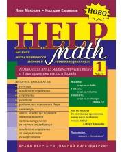 Math Help – част 1 -1