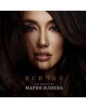 Мария Илиева - Всичко - най-доброто от Мария Илиева (CD) -1