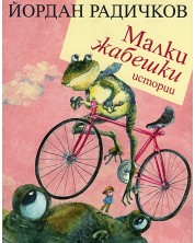 Малки жабешки истории -1