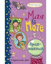 Мая и Моте: Врели-некипели